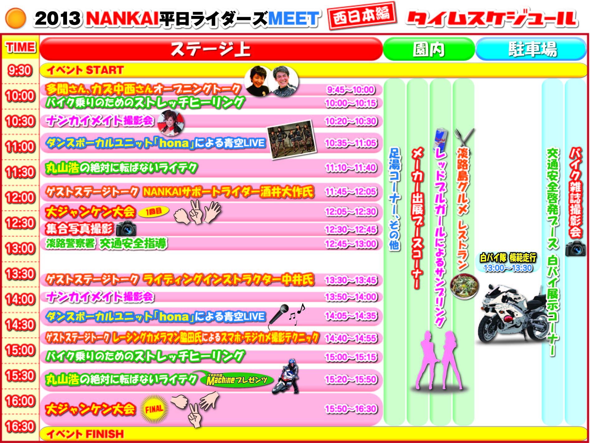2013.5.28_nankai