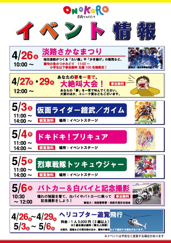 2014gw_event