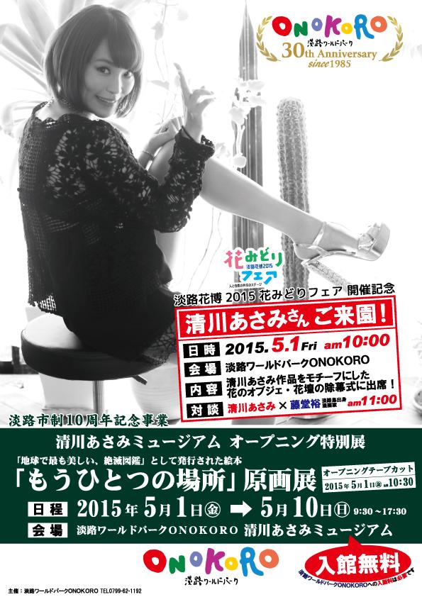 20150501kiyokawa