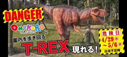 t-rex2015