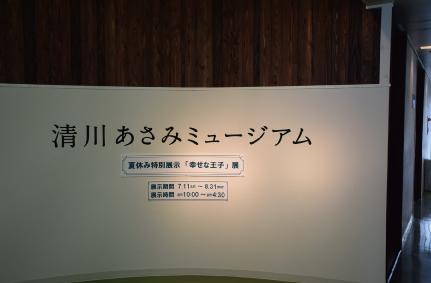 清川あさみミュージアム「幸せな王子」展711-831