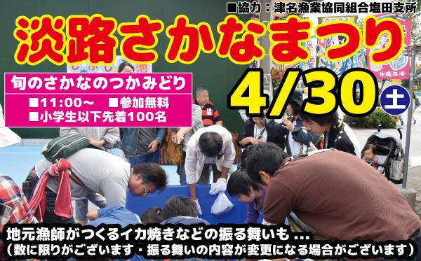 20160430sakana